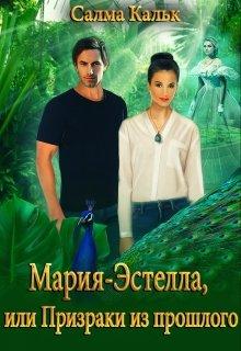 """Книга. """"Мария-Эстелла, или Призраки из прошлого"""" читать онлайн"""