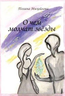 """Книга. """"О чем молчат звезды."""" читать онлайн"""