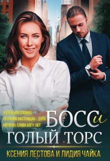 """Книга. """"Босс и голый торс"""" читать онлайн"""