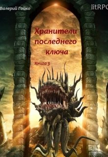 """Книга. """"Хранители последнего ключа книга 3"""" читать онлайн"""
