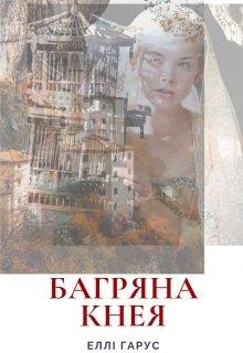 "Книга. ""Багряна кнея "" читати онлайн"