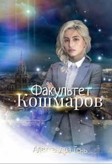 """Книга. """"Факультет Кошмаров"""" читать онлайн"""