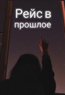 """Книга. """"Рейс в прошлое """" читать онлайн"""