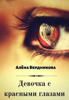 """Книга. """"Девочка с красными глазами"""" читать онлайн"""