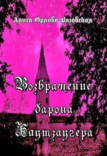 """Книга. """"Возвращение барона Блутзаугера (книга вторая)"""" читать онлайн"""
