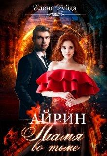 """Книга. """"Айрин. Пламя во тьме"""" читать онлайн"""