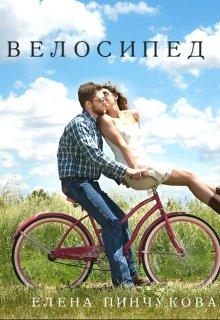 """Книга. """"Велосипед"""" читать онлайн"""