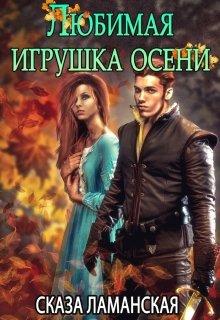 """Книга. """"Любимая игрушка Осени"""" читать онлайн"""