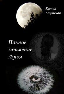 """Книга. """"Полное затмение Луны"""" читать онлайн"""