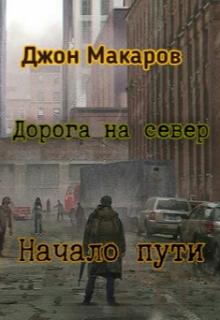 """Книга. """"Дорога на север : Начало пути"""" читать онлайн"""