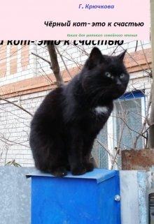 """Книга. """"Чёрный кот─ это к счастью  """" читать онлайн"""