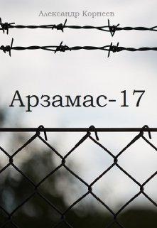 "Книга. ""Арзамас-17"" читать онлайн"