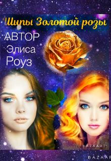 """Книга. """"Шипы золотой розы """" читать онлайн"""