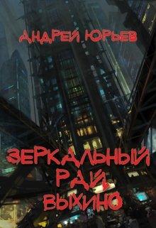 """Книга. """"Зеркальный Рай, Выхино"""" читать онлайн"""