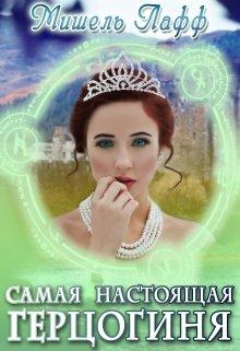 """Книга. """"Самая настоящая герцогиня"""" читать онлайн"""