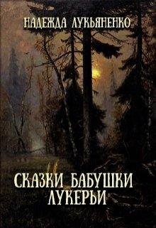 "Книга. ""Сказки бабушки Лукерьи"" читать онлайн"