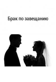 """Книга. """"Брак по завещанию"""" читать онлайн"""