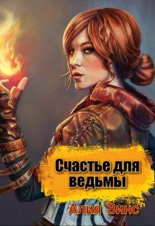 """Книга. """"Счастье для ведьмы """" читать онлайн"""