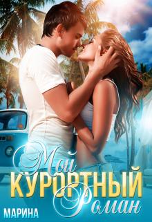 "Книга. ""Мой курортный роман"" читать онлайн"