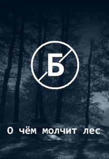 """Книга. """"Анти-Б. Выпуск 12. О чём молчит лес"""" читать онлайн"""