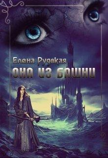 """Книга. """"Она из башни"""" читать онлайн"""