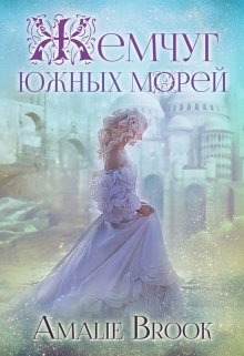 "Книга. ""Жемчуг южных морей"" читать онлайн"