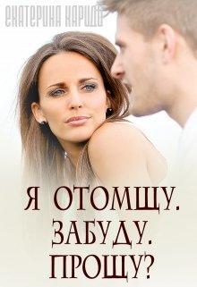 """Книга. """"Я отомщу. Забуду. Прощу?"""" читать онлайн"""
