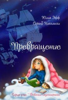 """Книга. """"Девочка-мухотаракан: Превращение"""" читать онлайн"""