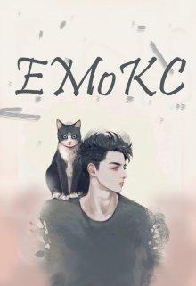 "Книга. ""Емокс"" читать онлайн"