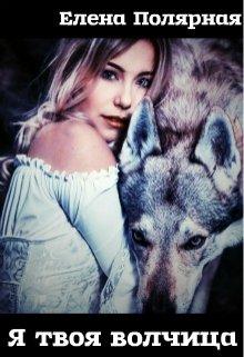 "Книга. ""Я твоя волчица"" читать онлайн"