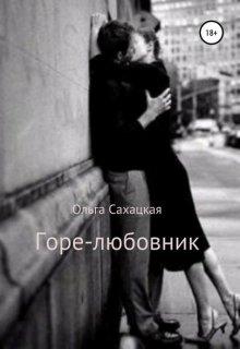 """Книга. """"Горе-любовник"""" читать онлайн"""
