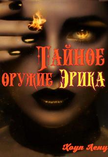 """Книга. """"Тайное оружие Эрика """" читать онлайн"""