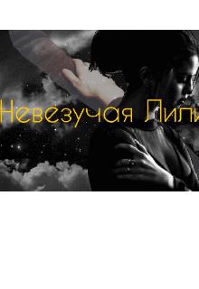"""Книга. """"Невезучая Лилит"""" читать онлайн"""