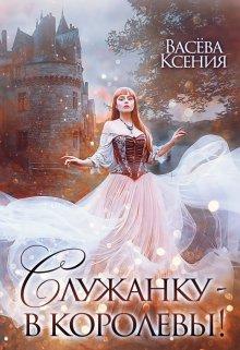 """Книга. """"Служанку - в королевы!"""" читать онлайн"""