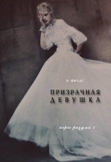 """Книга. """"Призрачная девушка"""" читать онлайн"""