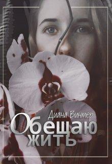 """Книга. """"Обещаю жить"""" читать онлайн"""