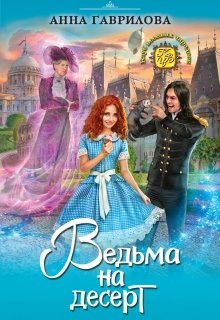 """Книга. """"Ведьма на десерт"""" читать онлайн"""