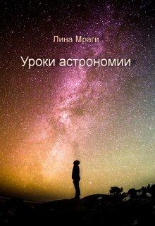 """Книга. """"Уроки астрономии"""" читать онлайн"""