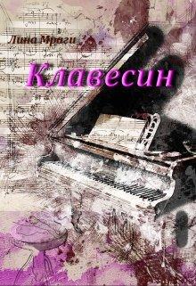 "Книга. ""Клавесин"" читать онлайн"