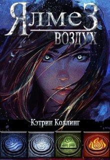 """Книга. """"Ялмез: Воздух"""" читать онлайн"""