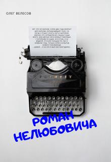 """Книга. """"Роман Нелюбовича"""" читать онлайн"""