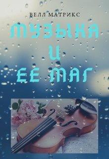"""Книга. """"Музыка и ее маг"""" читать онлайн"""