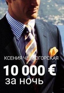 "Книга. ""10 000 € за ночь"" читать онлайн"