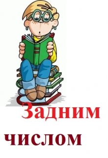 """Книга. """"Задним Числом"""" читать онлайн"""