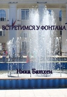 """Книга. """"Встретимся у фонтана"""" читать онлайн"""