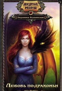"""Книга. """"Любовь по-драконьи"""" читать онлайн"""