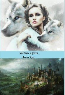 "Книга. ""Тень луны"" читать онлайн"