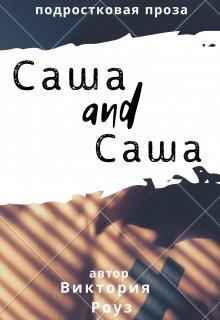 "Книга. ""Саша and Саша"" читать онлайн"