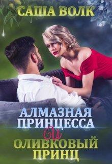 """Книга. """"Алмазная Принцесса и  Оливковый Принц"""" читать онлайн"""