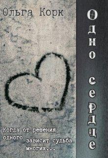 """Книга. """"Одно сердце"""" читать онлайн"""